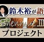 ニコ生「鈴木裕が語る『シェンムーIII』プロジェクト」が7月12日に放送!初代『シェンムー』実況プレイもあり
