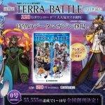 デアゴスティーニ『テラバトル』のシリアルコード付きマガジン『TERRA BATTLE』創刊準備号を発売!55,555部売れれば全10号の創刊決定