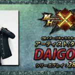 『モンスターハンタークロス』CMイメージキャラクターがDAIGOさんに決定!