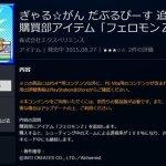 『ぎゃる☆がん だぶるぴーす』ゲームプレイにとある視覚効果をもたらすDLCアイテムが本体価格以上の10,800円で登場!