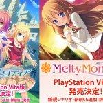『竜翼のメロディア』『MeltyMoment』PS Vita移植版が2015年リリース決定!共に新規シナリオ&CGが追加