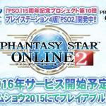 PS4版『ファンタシースターオンライン2』が開発中!2016年サービス開始予定