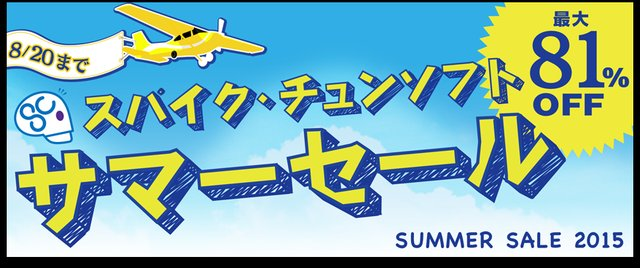 spike-chunsoft-summer-sale_150810