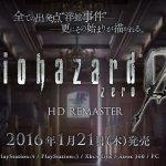『バイオハザード0 HDリマスター』発売日が1月21日に決定し「ウェスカーモード」なる存在も判明!HDリマスター2作をセットにした『オリジンズコレクション』も登場!