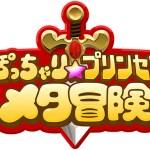 PS4『ぽっちゃり☆プリンセス ~メタ冒険~』アナウンストレーラー公開!マルチプレイが楽しいアクションRPG