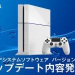 PS4 システムソフトウェアバージョン3.00「KENSHIN」で実装される様々な新機能が公開!