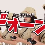 『テラウェイPS4』水木一郎氏がオリジナルソングを熱唱!謎のおばさんも登場する妙な雰囲気のPVが公開!