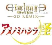 3DS『エルミナージュ ゴシック3D REMIX』&『エルミナージュ異聞 アメノミハシラ・怪』お手頃価格になったダウンロード版が10月14日より配信