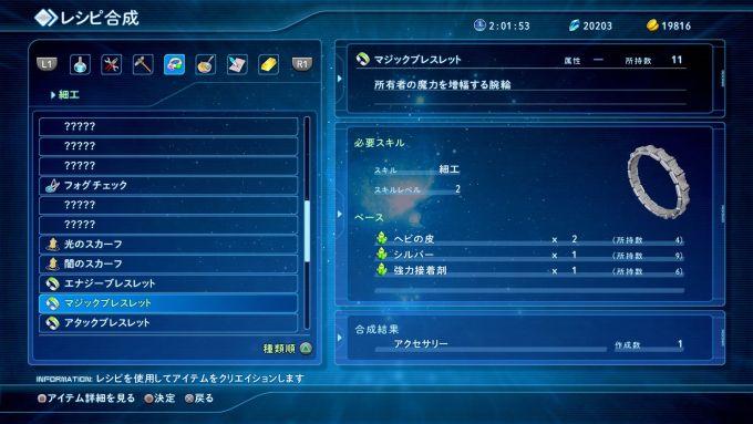 starocean5_160125 (18)