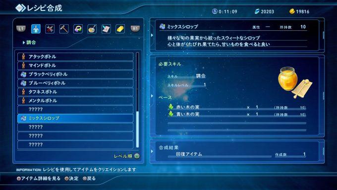 starocean5_160125 (9)