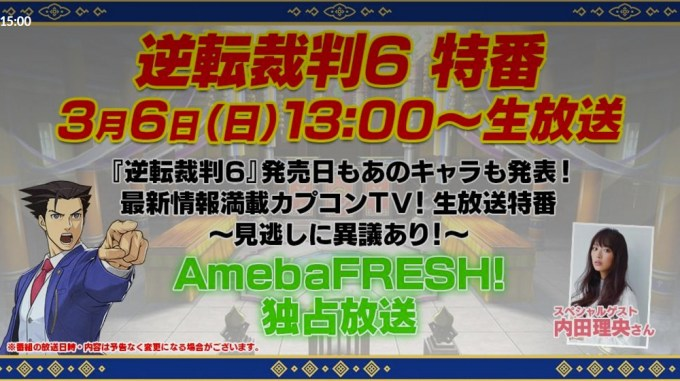 gyakuten-saiban-6_160226