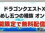 Wii U版『ドラゴンクエストX』本日より3月31日まで無料配信がスタート!