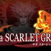 『サガ スカーレットグレイス』初回生産特典&DL版早期購入が「ねんがんのアイスソード」に決定!店舗別予約特典も発表