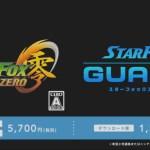 『スターフォックス ゼロ』発売日が4月21日に発売決定!『スターフォックスガード』とセットになったダブルパックも発売