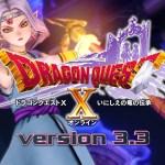 『ドラクエX』新職業「占い師」がバージョン3.3[後期]に登場決定!