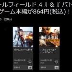 【PS Store】PS4『バトルフィールド4』&『バトルフィールド ハードライン』が864円で販売中!5月18日まで