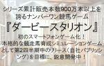 スマホ版『ダービースタリオン』が開発中!2017年7月~9月配信が目標