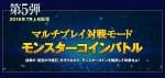 『ドラゴンクエストヒーローズII』DLC配信スケジュールが一挙公開!マルチプレイ対戦モードは7月配信
