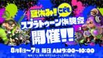 『スプラトゥーン』オンライン体験会が8月1日~7日に開催決定!