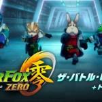 WiiU『スターフォックス ゼロ』チュートリアルとアニメを収録した体験版が配信開始!