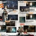 『討鬼伝2』データ引継可能な体験版が7月21日に配信決定!