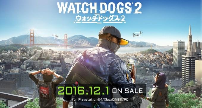 watchdogs2_160707