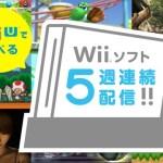 Wii Uで遊べるWiiソフトが5週連続配信!『ゼノブレイド』『みんなのリズム天国』『零 ~眞紅の蝶~』など。マイニンテンドー会員は期間限定30%OFF