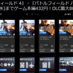 激安セール再び!『バトルフィールド4』『バトルフィールド ハードライン』本編が432円で販売中。DLC最大80%OFFも