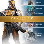 本編と全ての拡張コンテンツを収録した『Destiny コンプリートコレクション』9月20日発売
