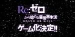 『Re:ゼロから始める異世界生活 -DEATH OR KISS-』はPS4&Vitaで2017年3月23日発売。ゲーム内容も明らかに