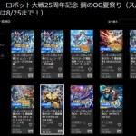 【PS Store】『スパロボOG』シリーズの対象商品が最大51%OFFとなるセール「鋼のOG夏祭り」スタート!