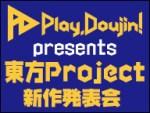 東方ProjectのPSハード向け新作発表会が9月2日に開催決定!