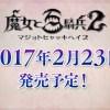 PS4『魔女と百騎兵2』発売日が2017年2月23日に決定!初回限定版やプレミアムセット、店舗特典情報も公開