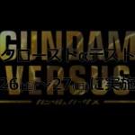 PS4『ガンダムバーサス』クローズドαテストが11月26日・27日に実施決定!10月18日より参加者の募集が開始