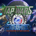 『地球防衛軍』のスマホゲームが登場!『TAP WARS:地球防衛軍4.1』配信開始