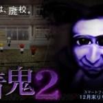 ホラーゲーム『青鬼2』12月下旬に配信決定!前作の世界観を受け継ぐ正統続編