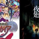 『魔界戦記ディスガイア』シリーズ&『夜廻り』がスマホで展開!