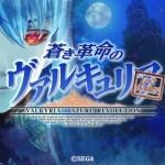PS4版『蒼き革命のヴァルキュリア』データ引継対応の体験版が配信開始!Vita版は12月26日配信