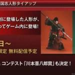 『三國志13 WPK』NHK人形劇『三国志』の人形が武将CGとなって登場!