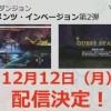 『SAO ホロウ・リアリゼーション』無料DLC「サクラメンツ・インベージョン第2弾」12月12日配信。レベルキャップ開放やバトルスキル調整など大きな変更点も判明