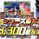 3DS『ドラゴンボールヒーローズ アルティメットミッションX』第1弾CMが公開!