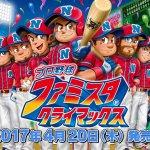 3DS『プロ野球ファミスタ クライマックス』4月20日発売決定!名球会実装、JWBL所属選手や球団マスコット使用可能など