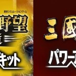 Nintendo Switch版『信長の野望・創造WPK』『三国志13WPK』プロモーションムービー公開!