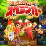 Switch『みんなでワイワイ!スペランカー』発売日が4月20日に決定!