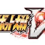 『スーパーロボット大戦V』第2弾PV&新情報が1月17日に公開!