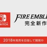 Nintendo Switch向けに『ファイアーエムブレム』シリーズ最新作が開発中!2018年リリース予定