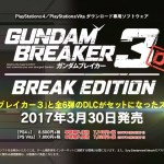 PS4/Vita『ガンダムブレイカー3』全DLCセット版(DL専売)&廉価版が3月30日に発売決定!ともに早期購入割引あり