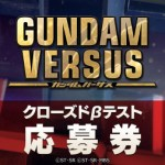 PS4『ガンダムバーサス クローズドβテスト参加応募券』配信開始!