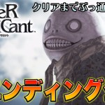 PS3『NieR: Replicant』全エンディングを見るまでぶっ通しでプレイする生放送が2月18日17時よりスタート!