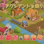 Nintendo Switch向け街育成SLG『新大開拓時代~街をつくろう~』3月3日配信!紹介映像&実況動画が公開